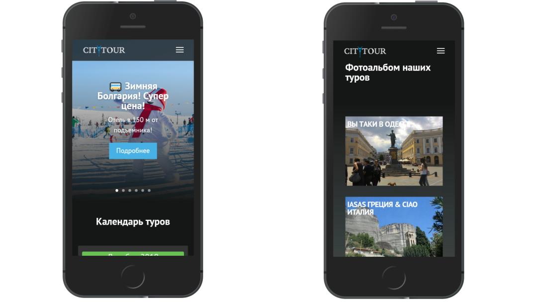 Переделка сайта туристической компании CityTour 19