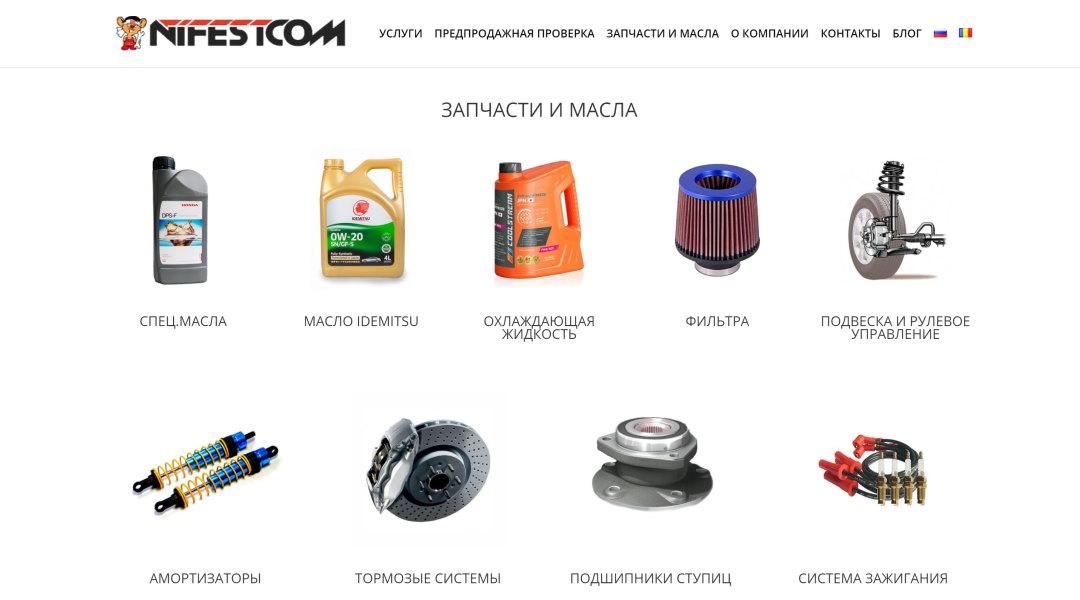 Reproiectarea site-ului web NIFESTCOM 19