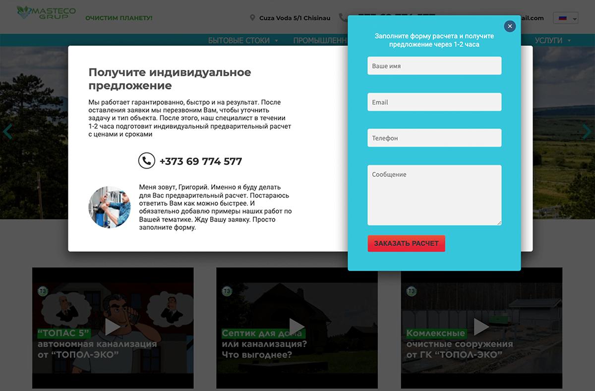 Magazin online de facilități de tratament - Ecoline.md 5