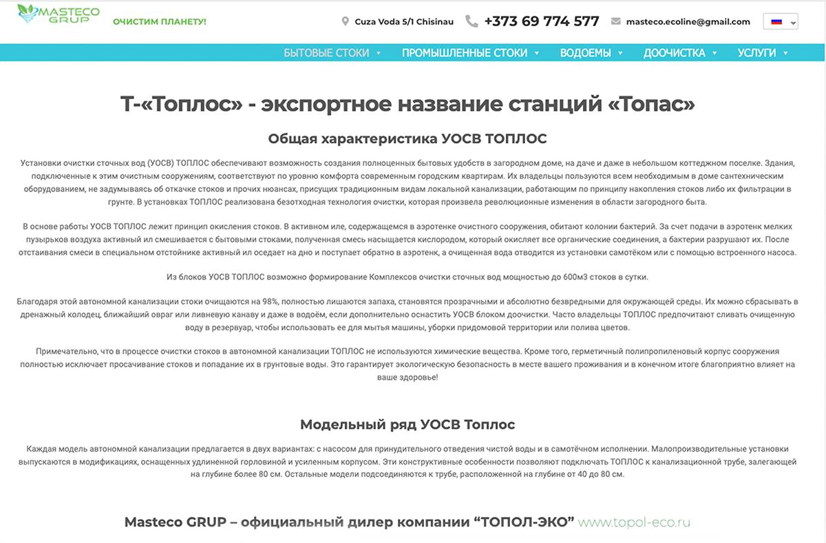 Magazin online de facilități de tratament - Ecoline.md 9