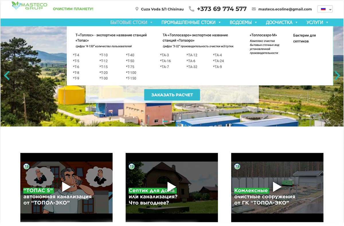 Magazin online de facilități de tratament - Ecoline.md 4