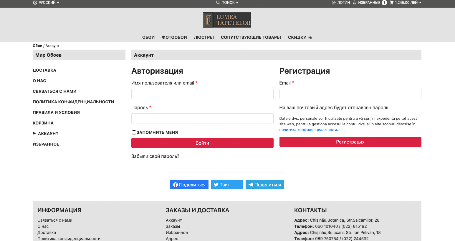 Redesign of the online store Lumea Tapetelor 28