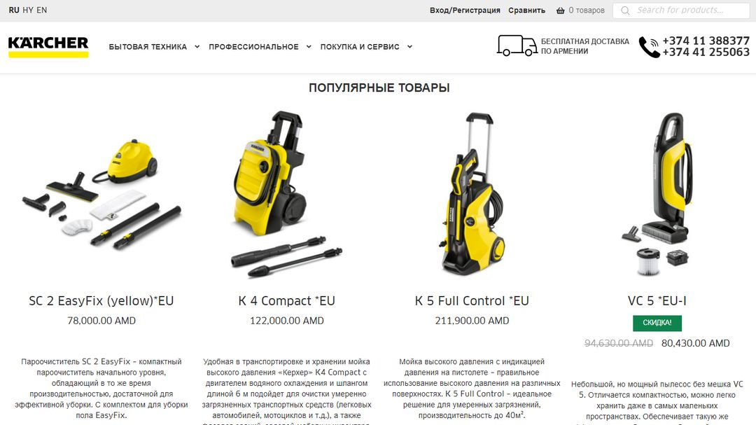 Интернет Магазин — Karcher Armenia 15
