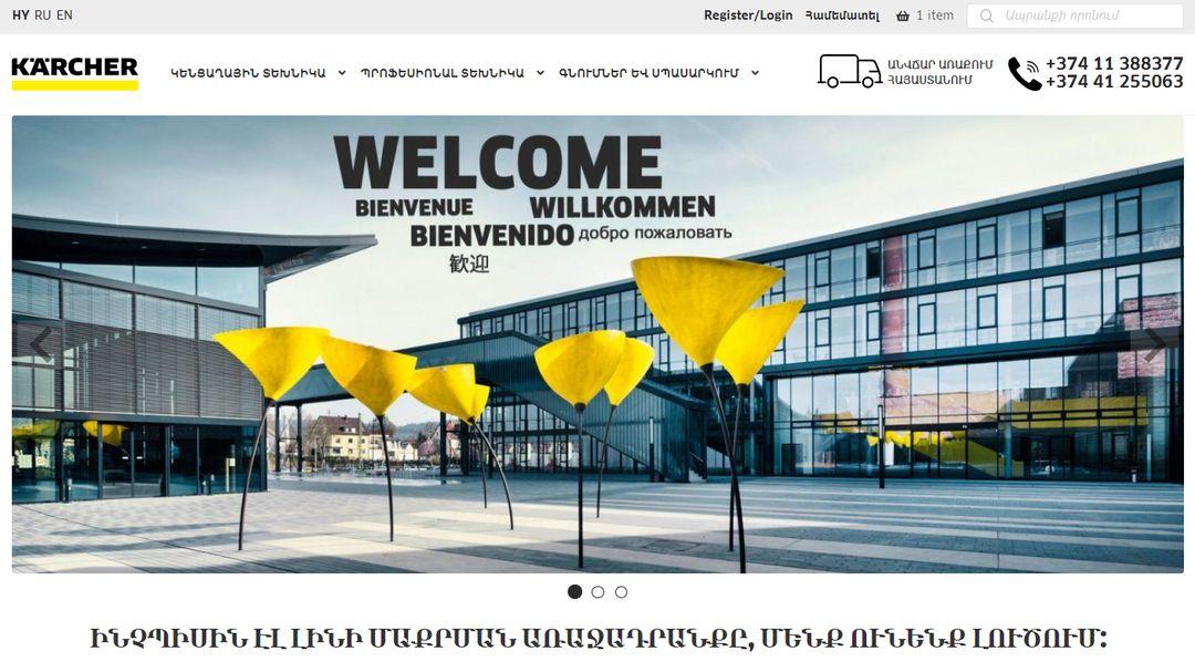 Интернет Магазин — Karcher Armenia 2