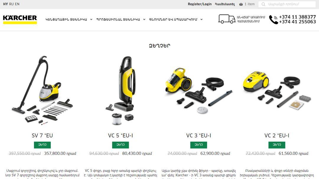 Интернет Магазин — Karcher Armenia 4