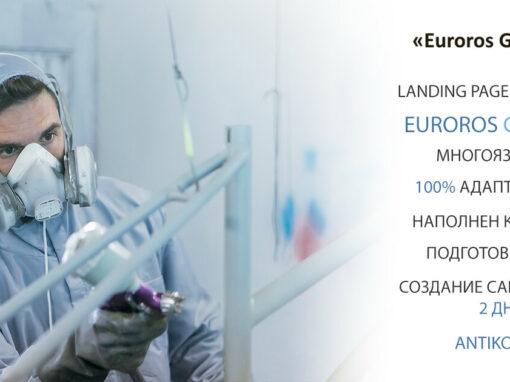 Landing page для компании «Euroros Grup» SRL