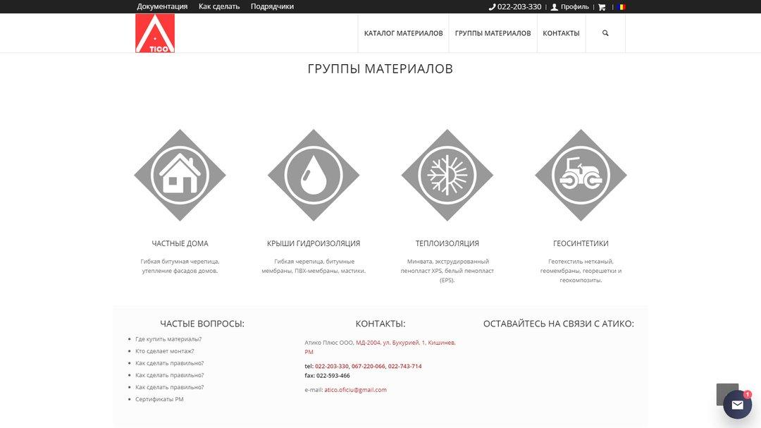 Сайт - каталог компании Атико Плюс 11