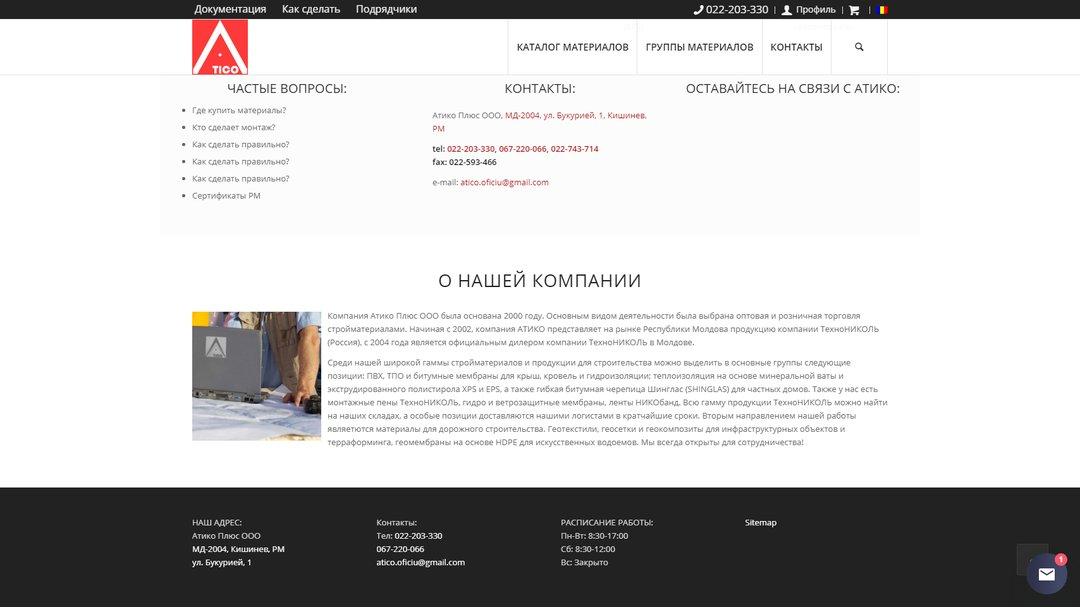 Сайт - каталог компании Атико Плюс 12