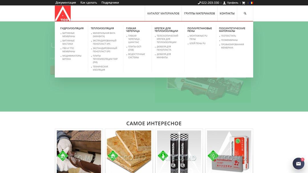 Сайт - каталог компании Атико Плюс 9