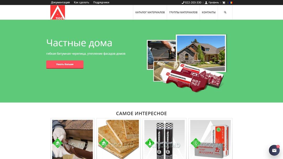 Сайт - каталог компании Атико Плюс 8
