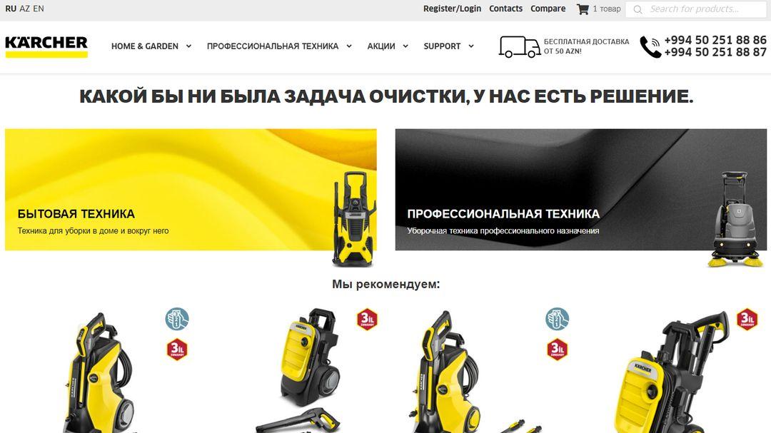 Online Store - Karcher Azerbaijan 9