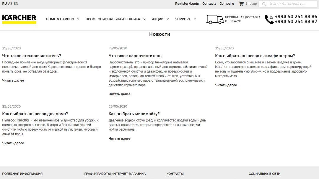 Online Store - Karcher Azerbaijan 11