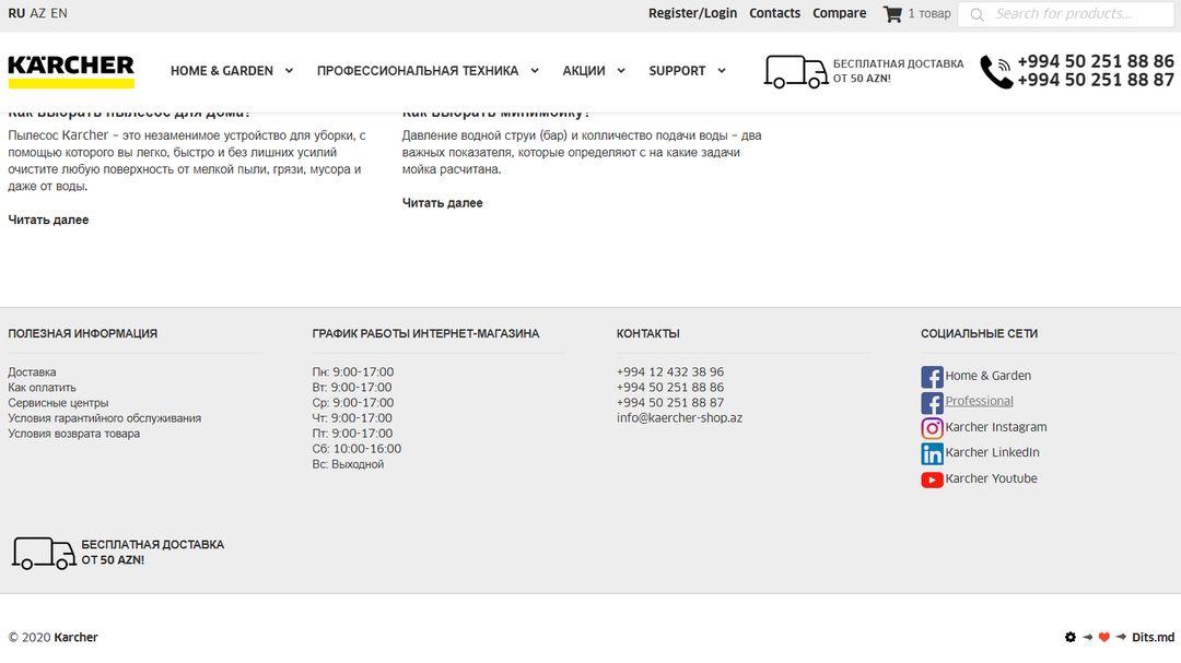Online Store - Karcher Azerbaijan 12