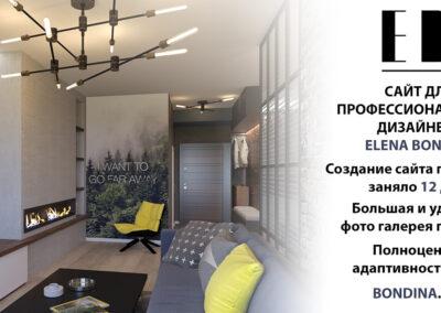 Portfolio website for an interior designer