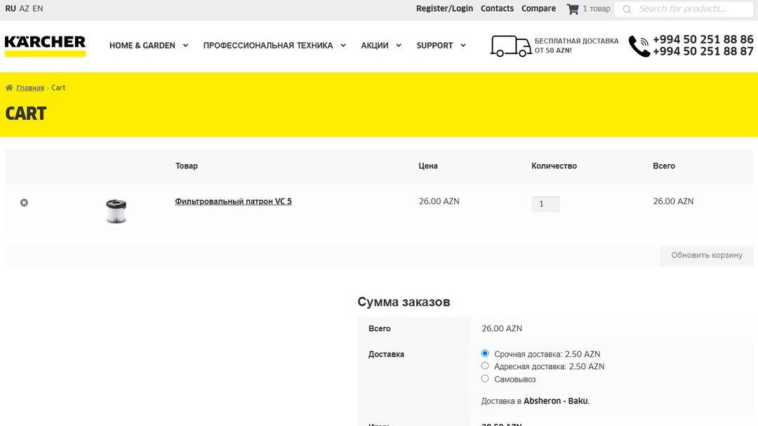 Online Store - Karcher Azerbaijan 39
