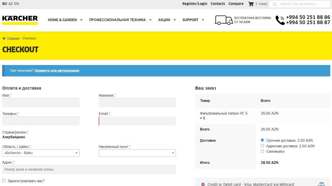 Online Store - Karcher Azerbaijan 41