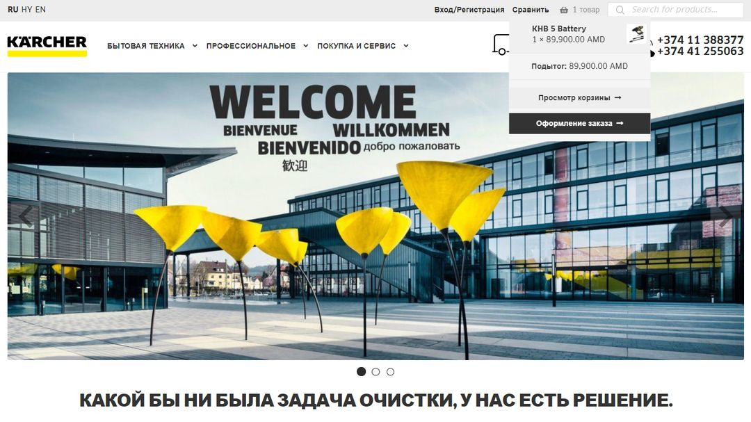 Интернет Магазин — Karcher Armenia 40