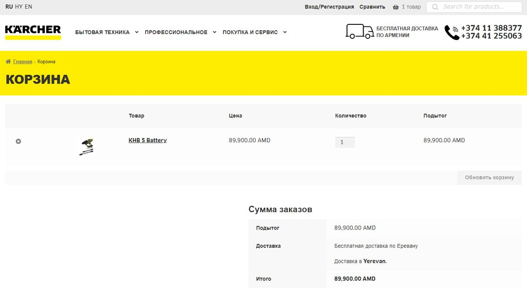Интернет Магазин — Karcher Armenia 41