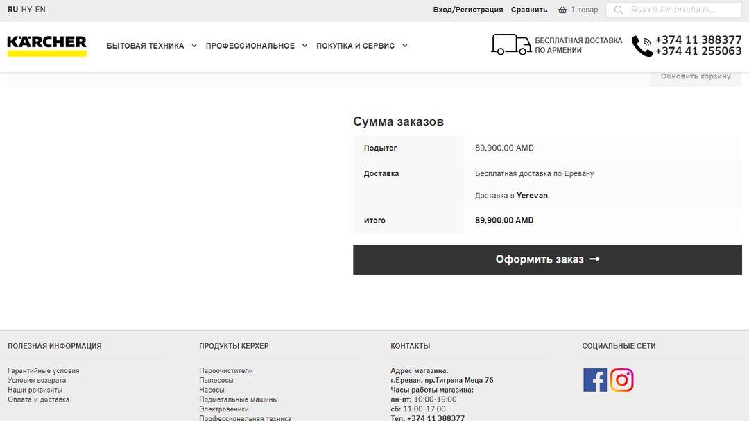 Интернет Магазин — Karcher Armenia 42