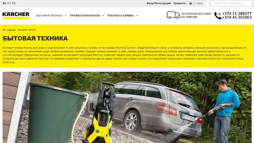 Интернет Магазин — Karcher Armenia 17
