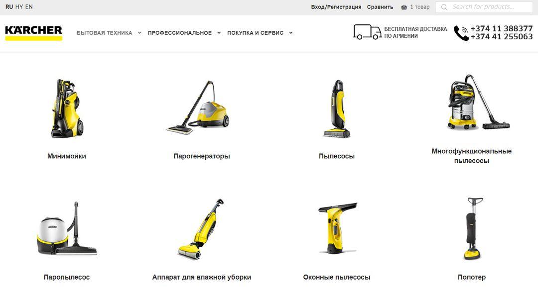 Интернет Магазин — Karcher Armenia 18