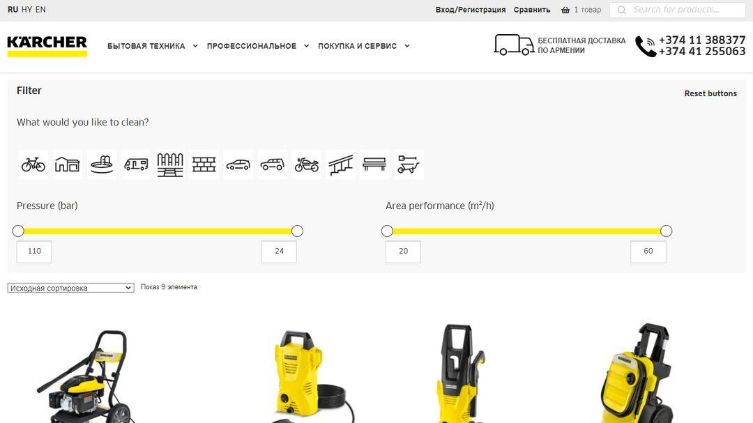 Интернет Магазин — Karcher Armenia 20