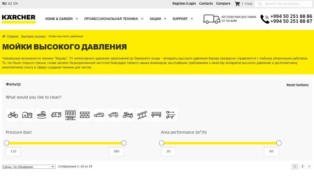 Online Store - Karcher Azerbaijan 20
