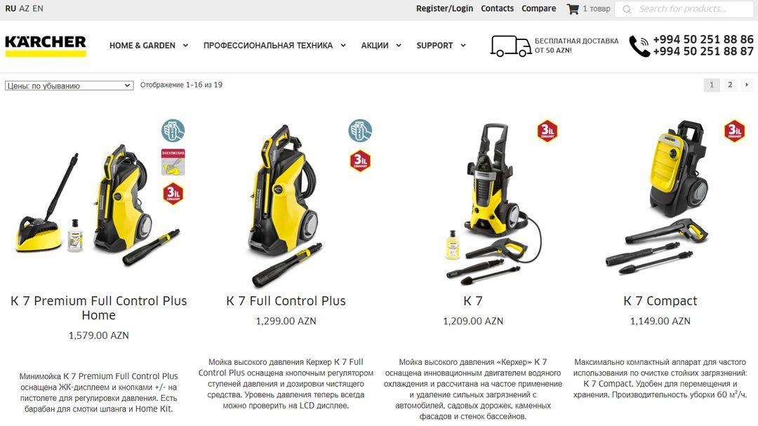 Online Store - Karcher Azerbaijan 21