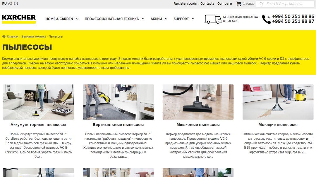 Online Store - Karcher Azerbaijan 23