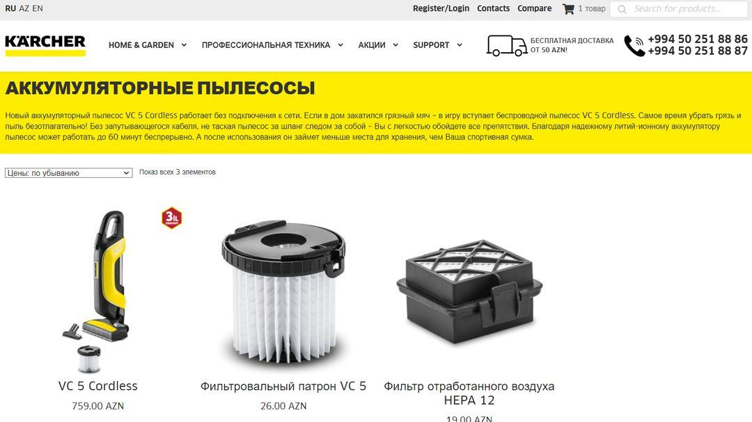 Online Store - Karcher Azerbaijan 24