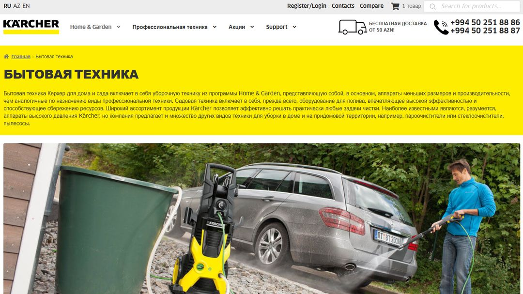 Online Store - Karcher Azerbaijan 18