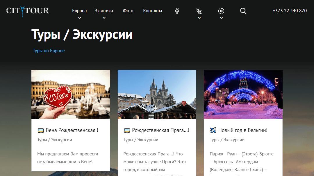 Переделка сайта туристической компании CityTour 11