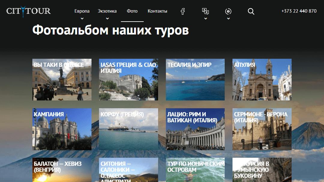 Переделка сайта туристической компании CityTour 15