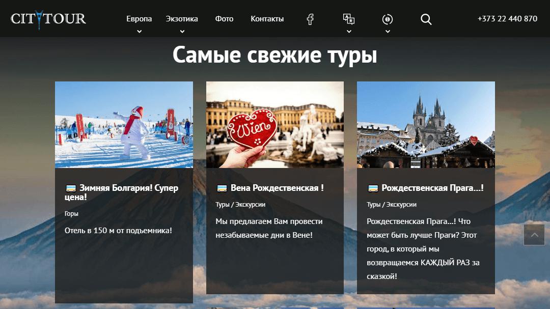 Переделка сайта туристической компании CityTour 8