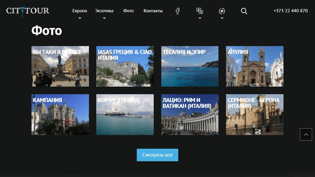 Переделка сайта туристической компании CityTour 9