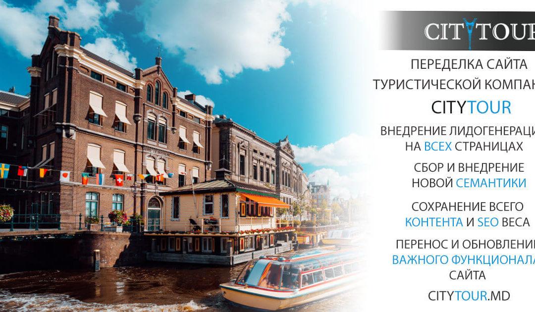 Reproiectarea site-ului web al companiei de turism CityTour
