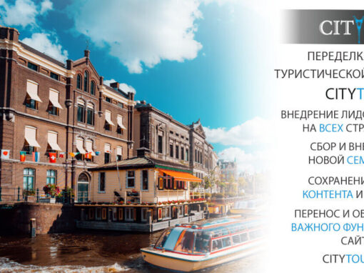 Redesign of the website of the travel company CityTour