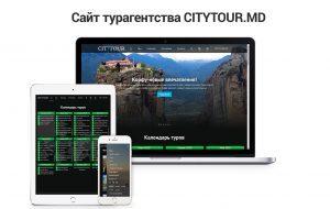 Туристический сайт для компании CityTour