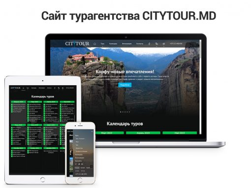 Travel site for the company CityTour