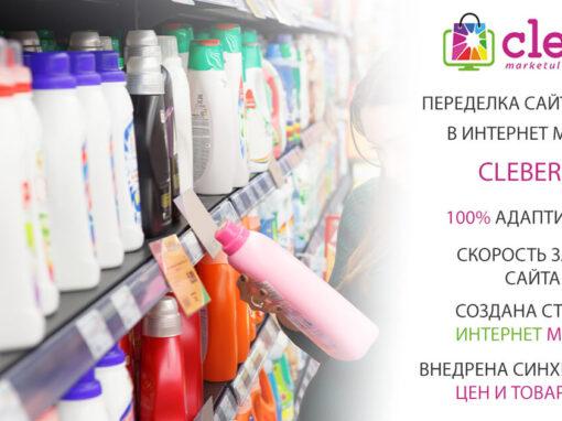Переделка сайта визитки в интернет магазин – Cleber.md