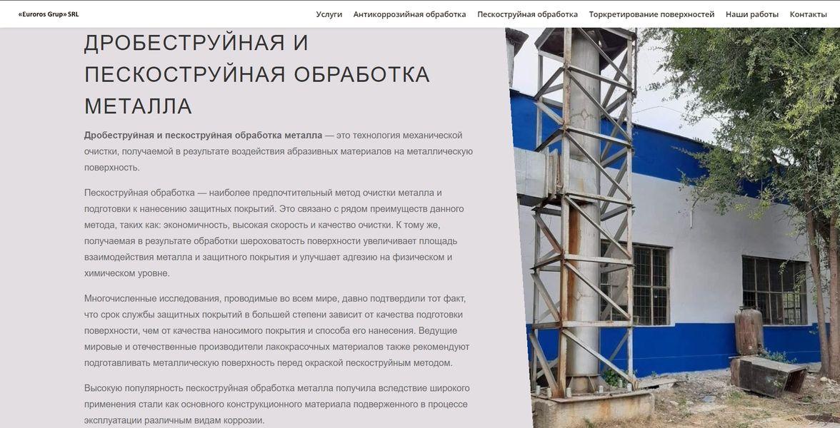Landing page для компании «Euroros Grup» SRL 6