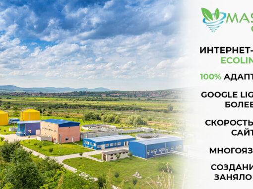 Интернет – магазин очистных сооружений — Ecoline.md