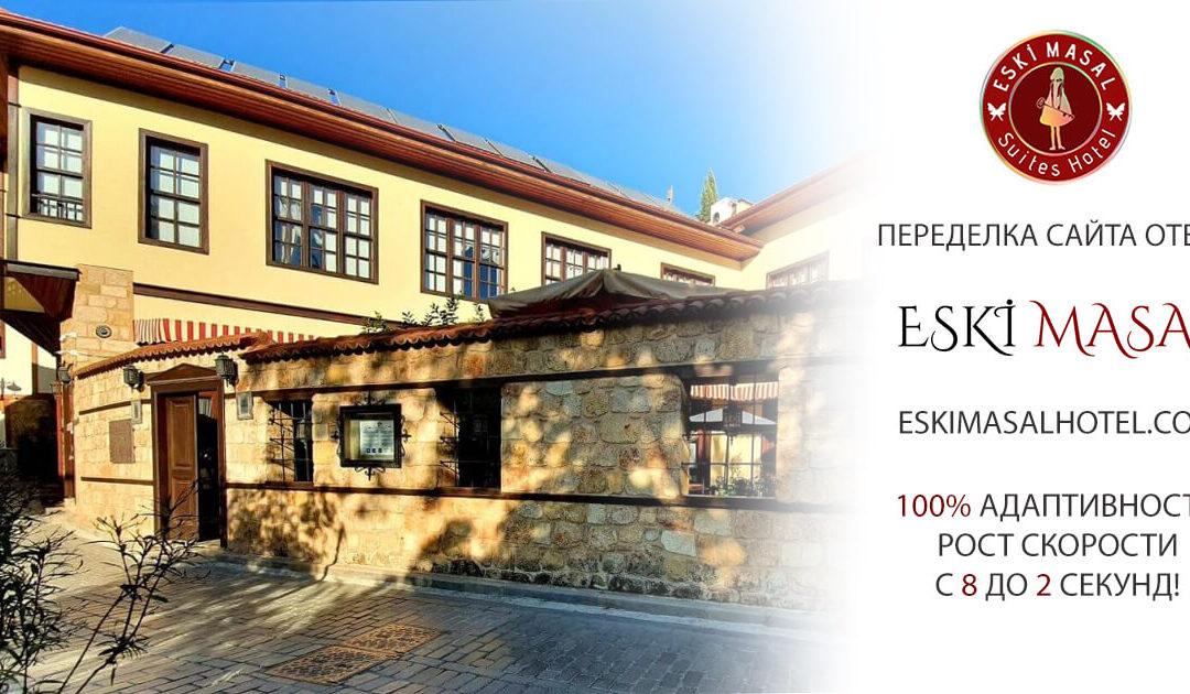 Redesign site-ul hotelului Eski Masal - 100% adaptabilitate și o creștere a vitezei de la 8 la 2s!
