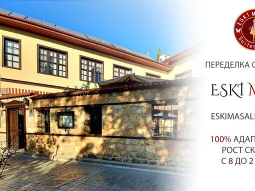 Переделка сайта отеля Eski Masal – 100% адаптивности и рост скорости с 8 до 2с!