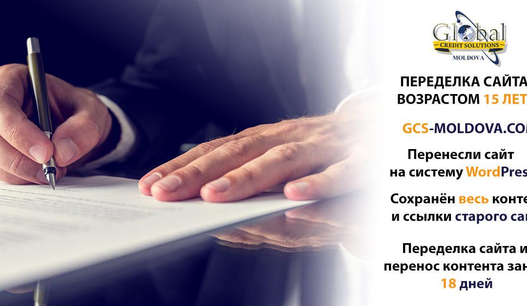 Reproiectarea site-ului web al agenției de colectare GCS-Moldova