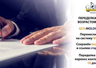 Redesign of the website of the collection agency GCS-Moldova