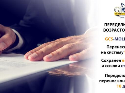 Переделка сайта коллекторского агентства GCS-Moldova