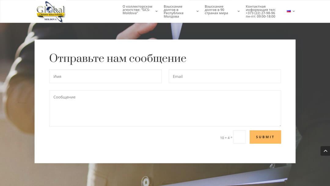 Переделка сайта коллекторского агентства GCS-Moldova 10
