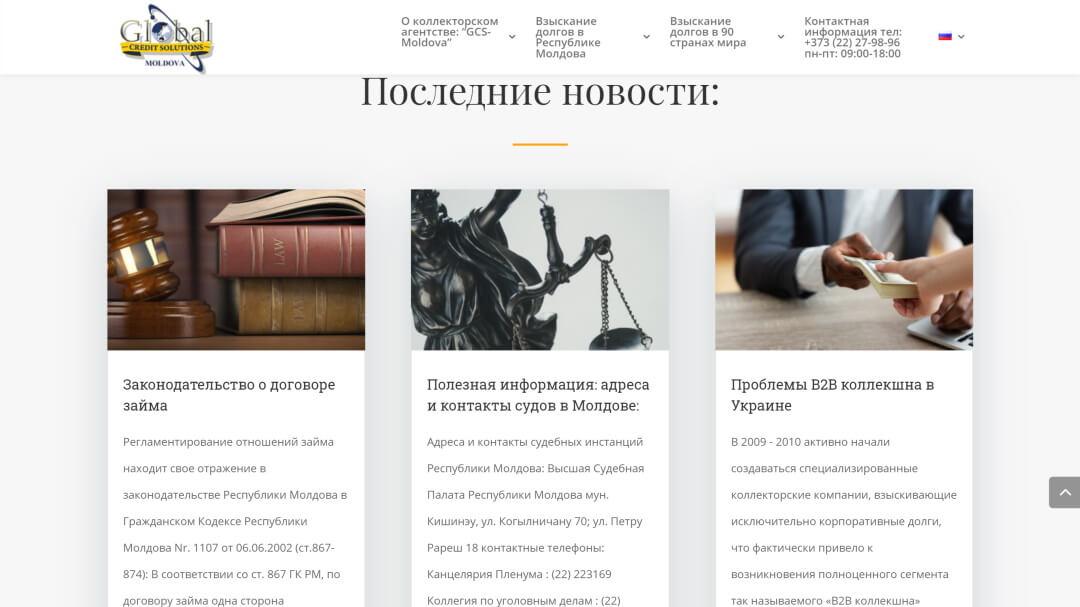 Переделка сайта коллекторского агентства GCS-Moldova 9