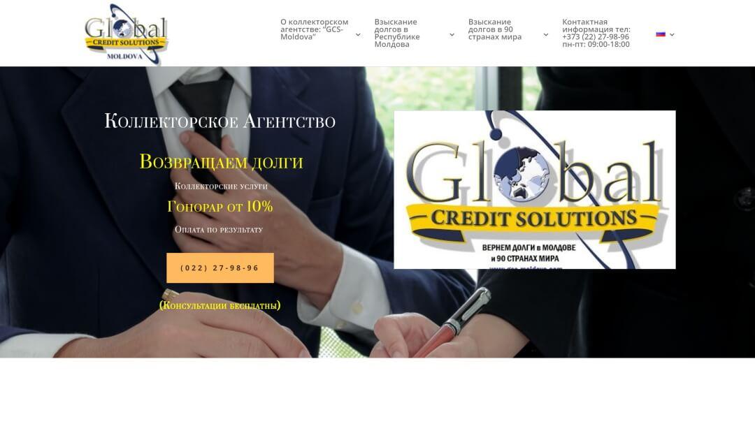Переделка сайта коллекторского агентства GCS-Moldova 4